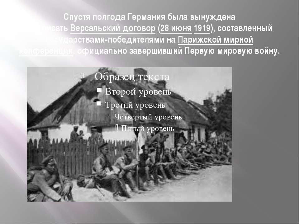 Спустя полгода Германия была вынуждена подписатьВерсальский договор(28 июня...