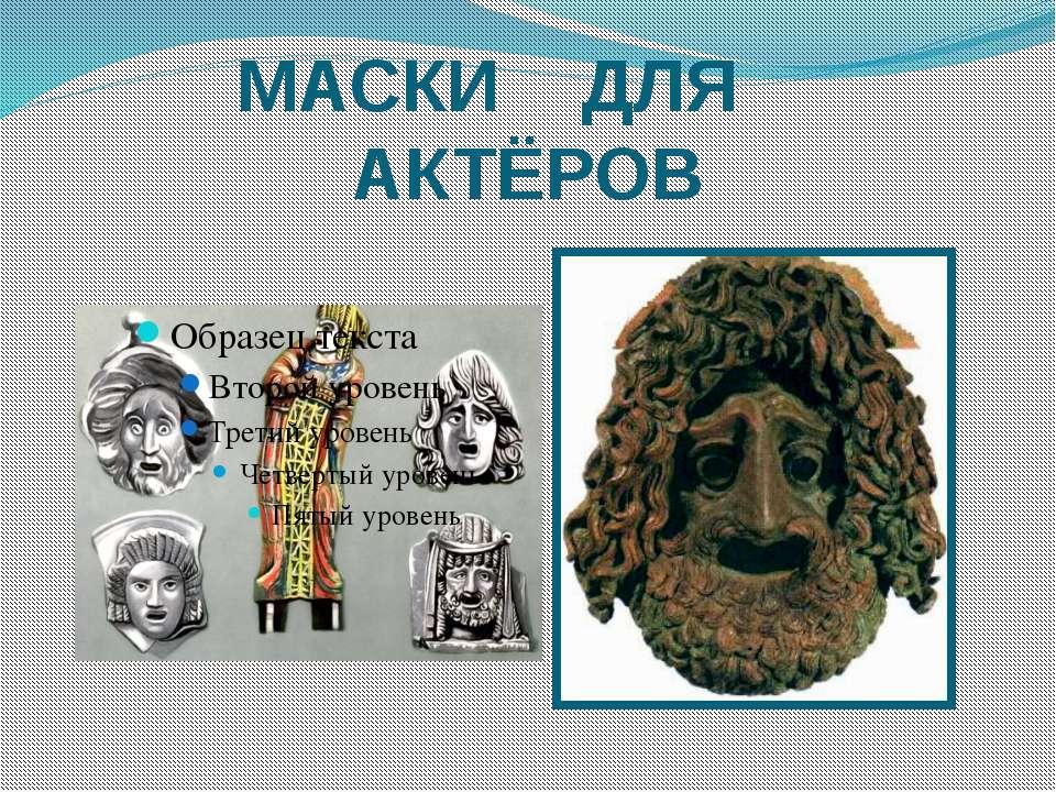 МАСКИ ДЛЯ АКТЁРОВ