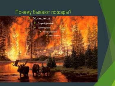 Почему бывают пожары?