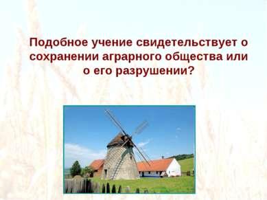 Подобное учение свидетельствует о сохранении аграрного общества или о его раз...