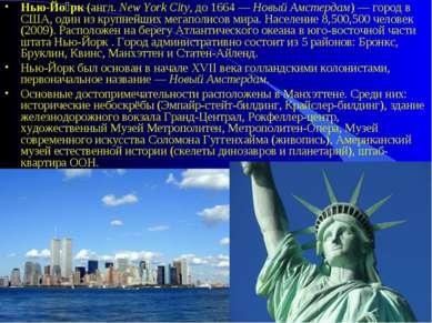Нью-Йо рк (англ. New York City, до 1664— Новый Амстердам)— город в США, оди...