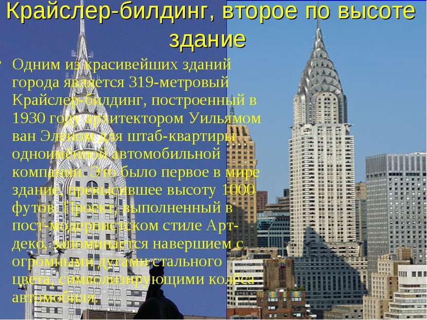Крайслер-билдинг, второе по высоте здание Одним из красивейших зданий города ...
