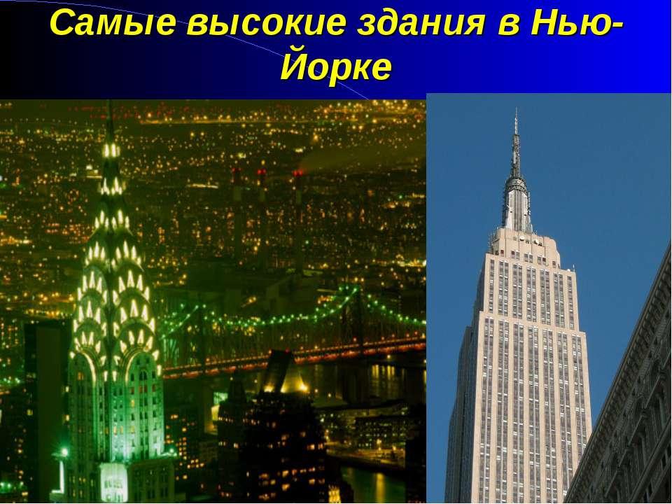 Самые высокие здания в Нью-Йорке