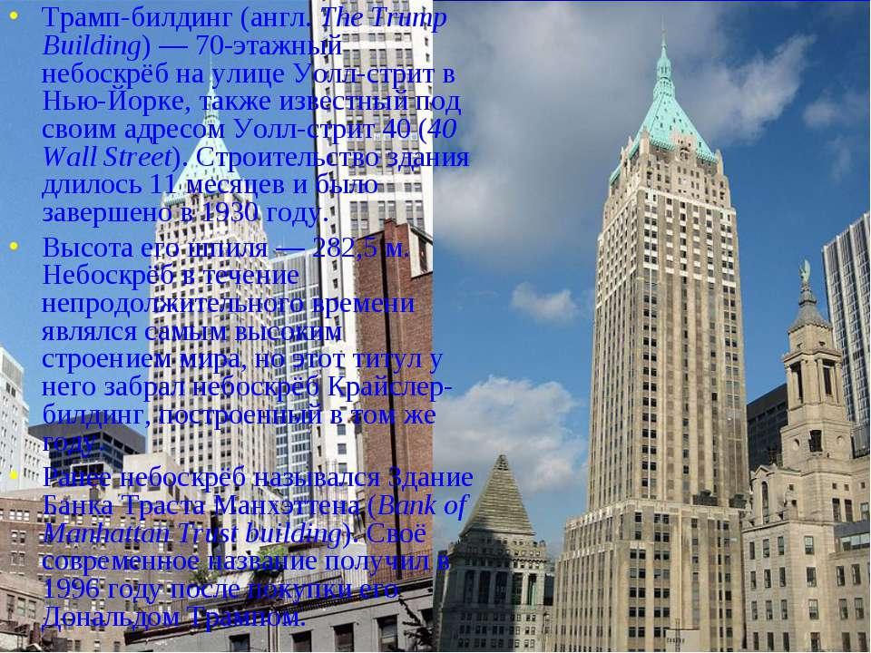 Трамп-билдинг (англ. The Trump Building)— 70-этажный небоскрёб на улице Уолл...
