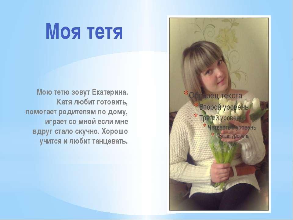 moya-tetya