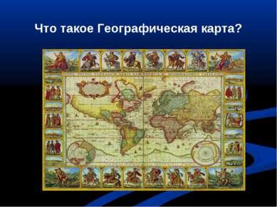 Что такое Географическая карта?