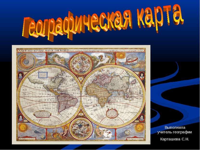 Выполнила учитель географии Карташева С.Н.