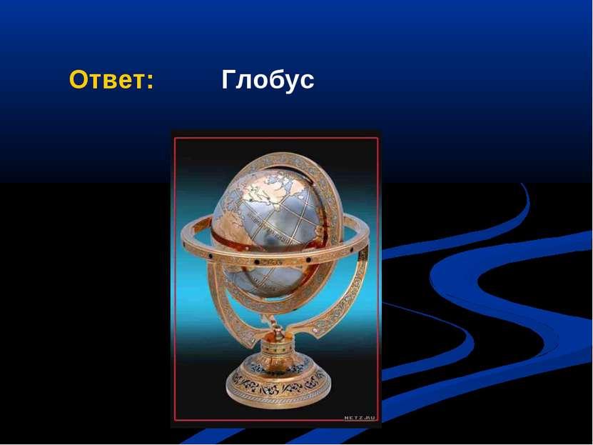 Ответ: Глобус