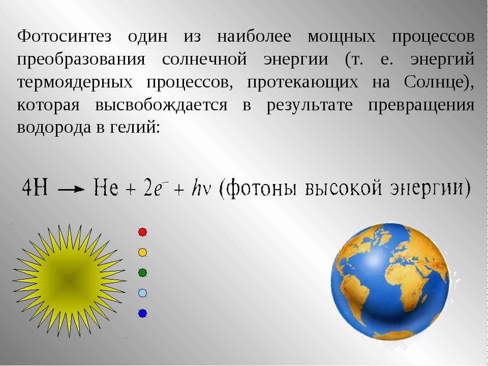 Фотосинтез один из наиболее мощных процессов преобразования солнечной энергии...