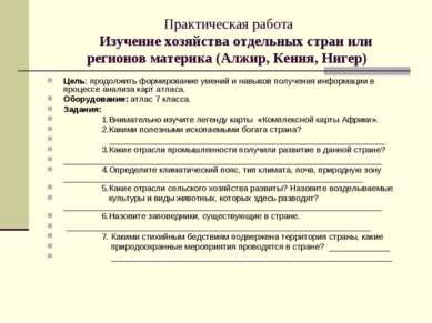 Практическая работа Изучение хозяйства отдельных стран или регионов материка ...