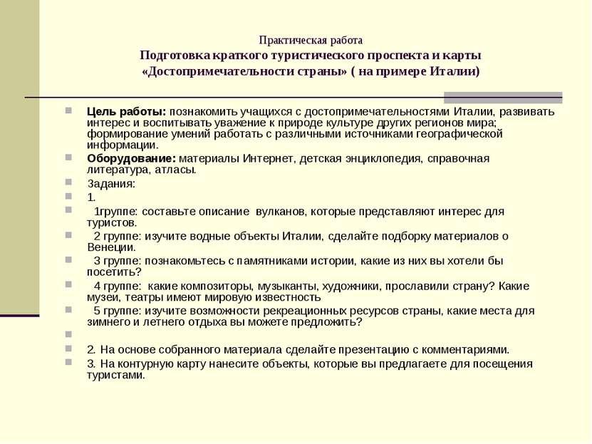 Практическая работа Подготовка краткого туристического проспекта и карты «Дос...