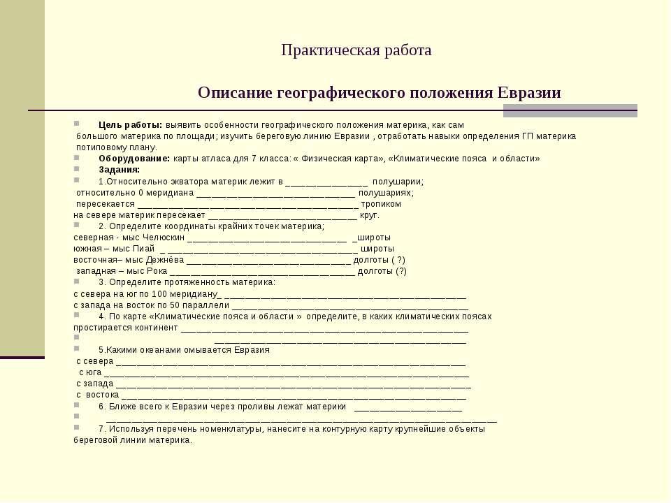 Практическая работа Описание географического положения Евразии Цель работы: в...