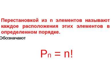 Перестановкой из n элементов называют каждое расположения этих элементов в оп...