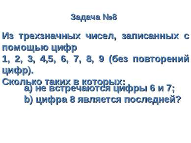 Задача №8 Из трехзначных чисел, записанных с помощью цифр 1, 2, 3, 4,5, 6, 7,...