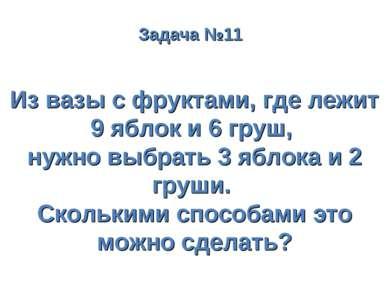 Задача №11 Из вазы с фруктами, где лежит 9 яблок и 6 груш, нужно выбрать 3 яб...