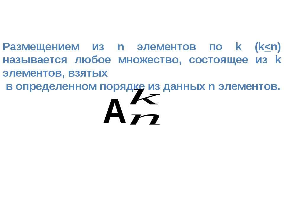 Размещением из n элементов по k (k