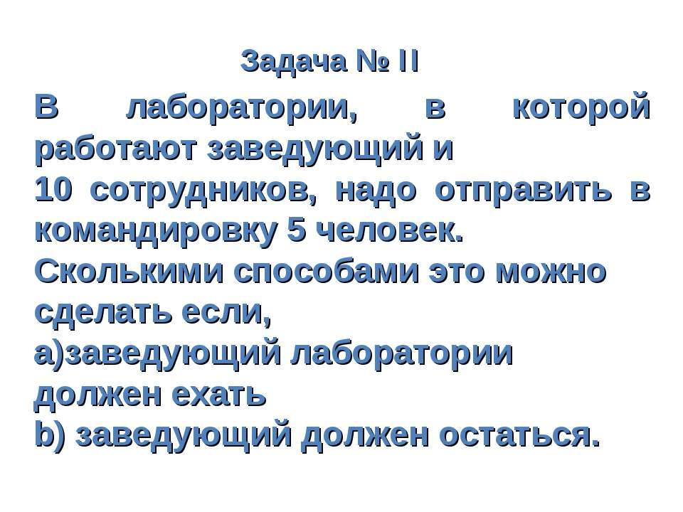Задача № II В лаборатории, в которой работают заведующий и 10 сотрудников, на...