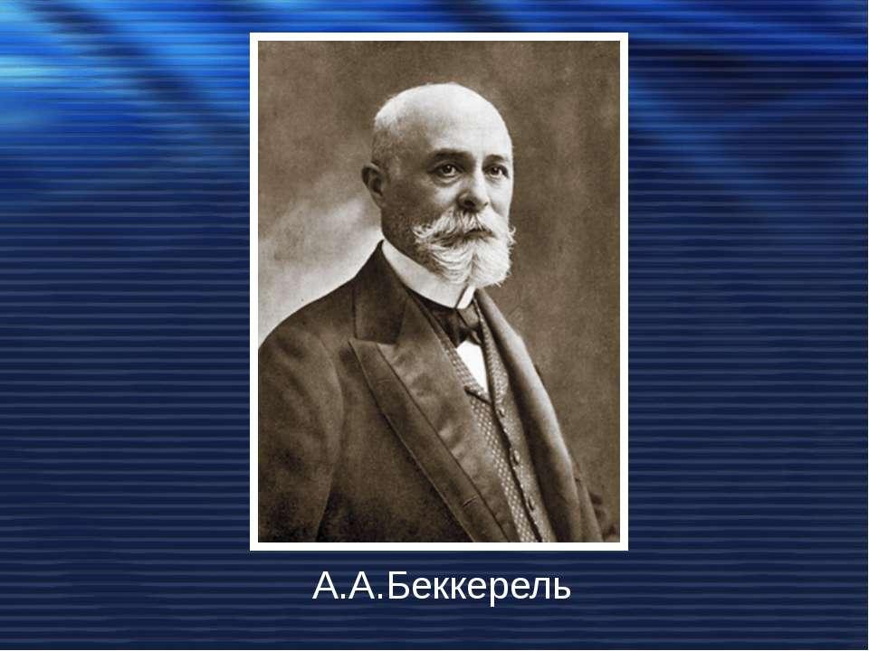 А.А.Беккерель