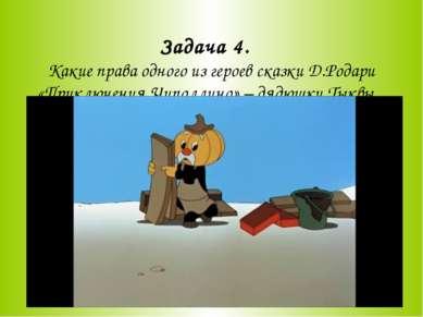 Задача 4. Какие права одного из героев сказки Д.Родари «Приключения Чиполлино...