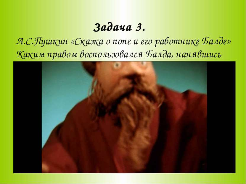 Задача 3. А.С.Пушкин «Сказка о попе и его работнике Балде» Каким правом воспо...