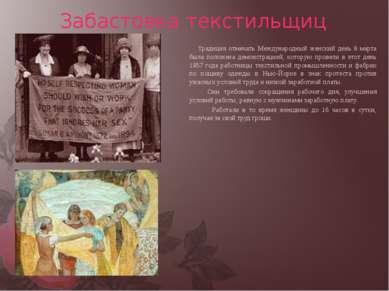Забастовка текстильщиц Традиция отмечать Международный женский день 8 марта б...