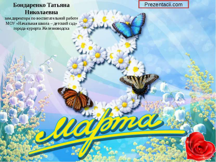 Бондаренко Татьяна Николаевна зам.директора по воспитательной работе МОУ «Нач...
