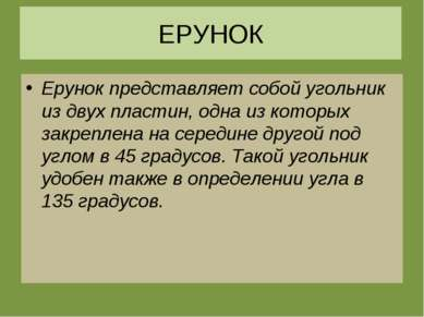 ЕРУНОК Ерунок представляет собой угольник из двух пластин, одна из которых за...