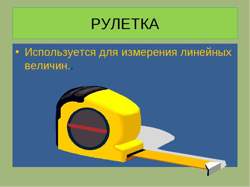 РУЛЕТКА Используется для измерения линейных величин..