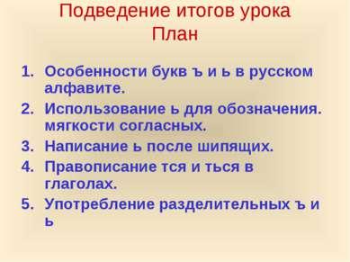Подведение итогов урока План Особенности букв ъ и ь в русском алфавите. Испол...