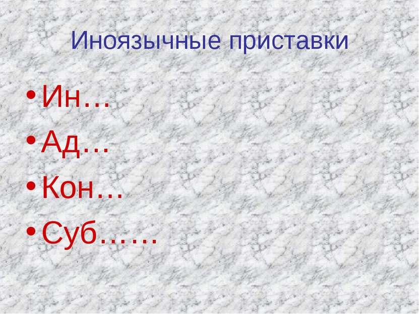 Иноязычные приставки Ин… Ад… Кон… Суб……