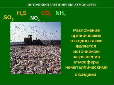 Разложение органических отходов также является источником загрязнения атмосфе...