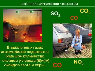 В выхлопных газах автомобилей содержится большое количество оксидов углерода ...