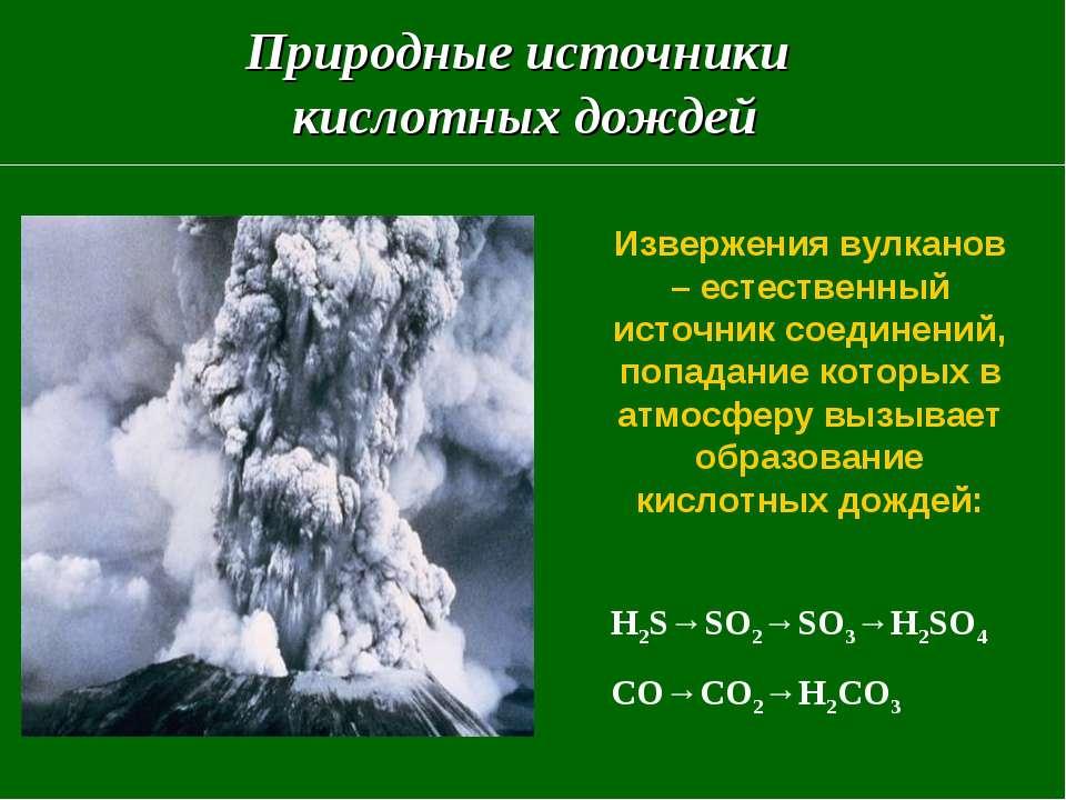 Природные источники кислотных дождей Извержения вулканов – естественный источ...
