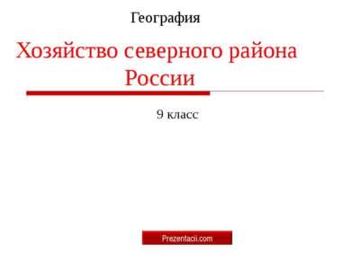 География Хозяйство северного района России 9 класс