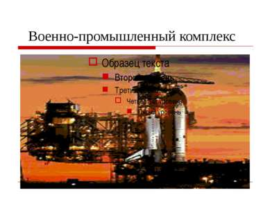 Военно-промышленный комплекс
