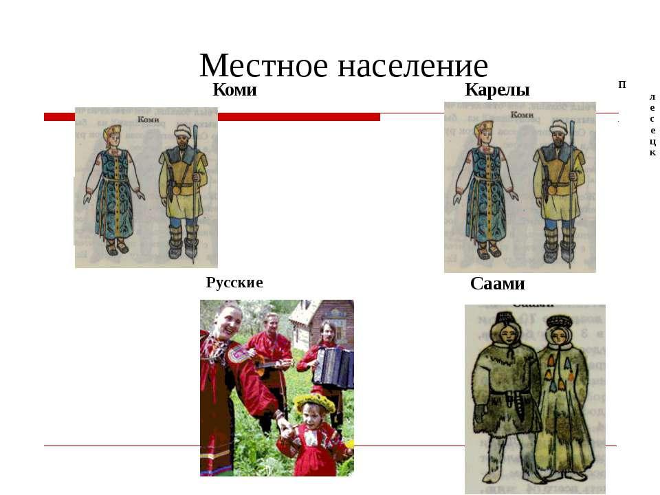 Местное население Коми Карелы Плесецк Русские Саами