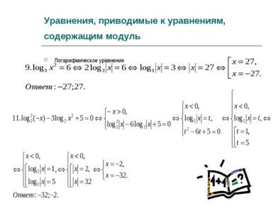 Уравнения, приводимые к уравнениям, содержащим модуль Логарифмическое уравнение