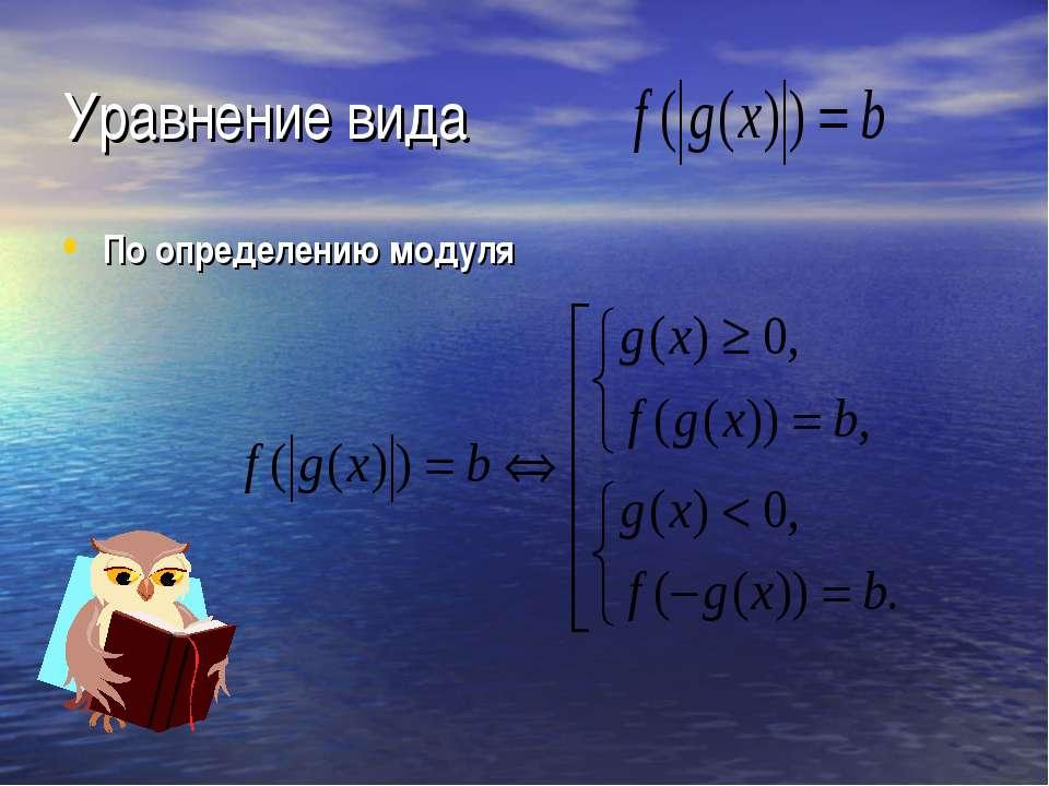 Уравнение вида По определению модуля