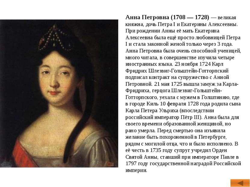 В августе 1745 года императрица женила наследника на немецкой принцессе Софии...