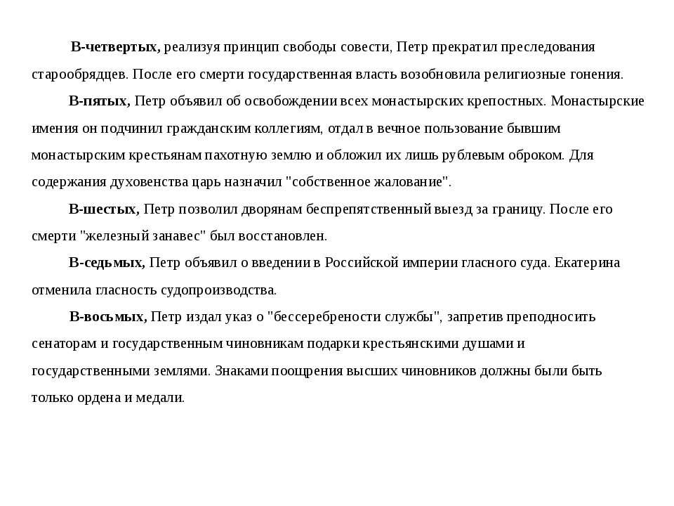 26 июня 1762 года Орловы и их приятели стали спаивать солдат столичного гарни...
