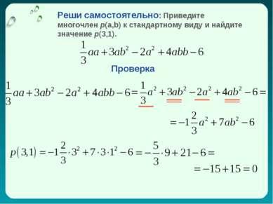 Реши самостоятельно: Приведите многочлен p(a,b) к стандартному виду и найдите...