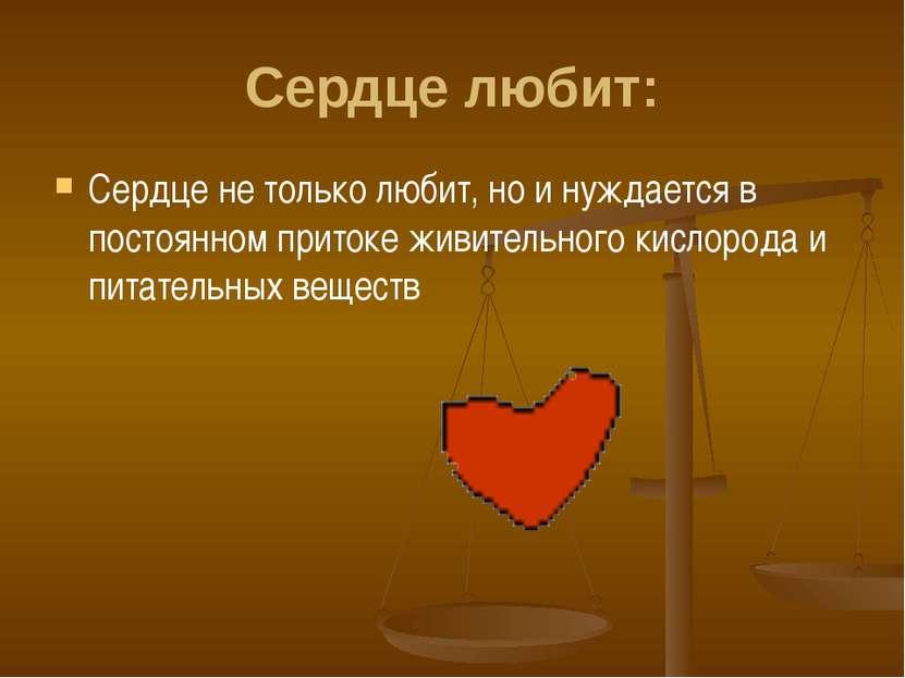 Cердце любит: Сердце не только любит, но и нуждается в постоянном притоке жив...