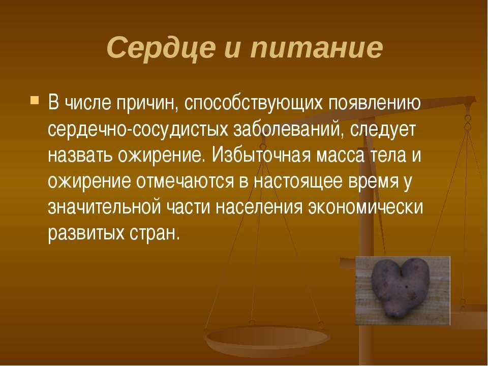 Сердце и питание В числе причин, способствующих появлению сердечно-сосудистых...