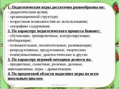 * http://aida.ucoz.ru * 1. Педагогические игры достаточно разнообразны по: - ...