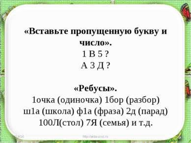 * http://aida.ucoz.ru * «Вставьте пропущенную букву и число». 1 В 5 ? А 3 Д ?...