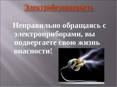 Неправильно обращаясь с электроприборами, вы подвергаете свою жизнь опасности!