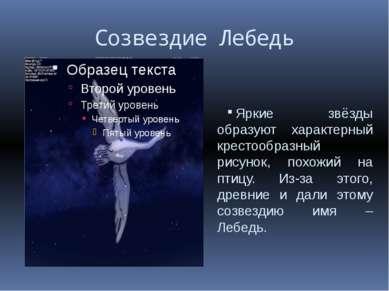 Созвездие Лебедь Яркие звёзды образуют характерный крестообразный рисунок, по...
