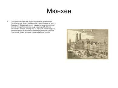 Мюнхен Отто Виттельсбахский будет его первым правителем. Судьба города будет ...