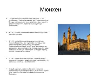 Мюнхен За время Второй мировой войны Мюнхен 71 раз подвергался бомбардировкам...
