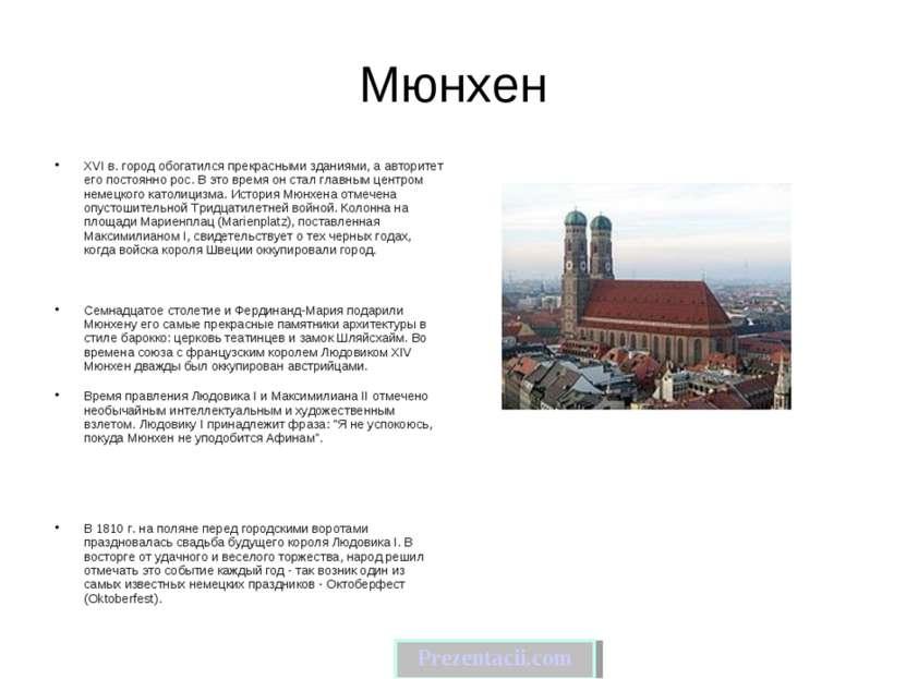 Мюнхен XVI в. город обогатился прекрасными зданиями, а авторитет его постоянн...